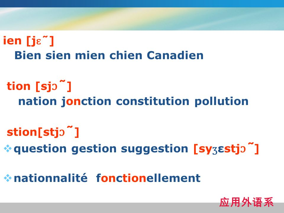 ien [jɛ̃ ] Bien sien mien chien Canadien. tion [sjɔ̃ ] nation jonction constitution pollution. stion[stjɔ̃ ]